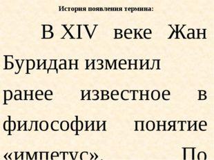 ВXIV веке Жан Буриданизменил ранее известное в философии понятие «импетус»
