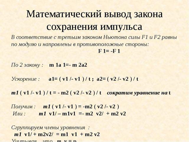 Математический вывод закона сохранения импульса В соответствие с третьим зако...