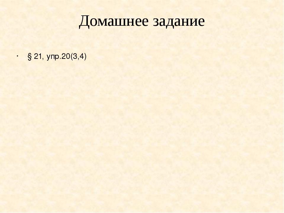Домашнее задание § 21, упр.20(3,4)