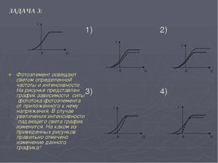 ЗАДАЧА 3: Фотоэлемент освещают светом определенной частоты и интенсивности. Н