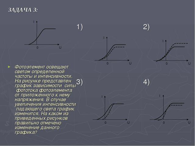 ЗАДАЧА 3: Фотоэлемент освещают светом определенной частоты и интенсивности. Н...