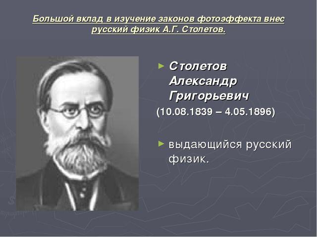 Большой вклад в изучение законов фотоэффекта внес русский физик А.Г. Столетов...