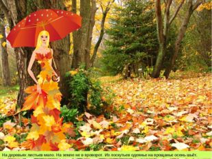 На деревьях листьев мало. На земле не в проворот. Из лоскутьев одеянье на про