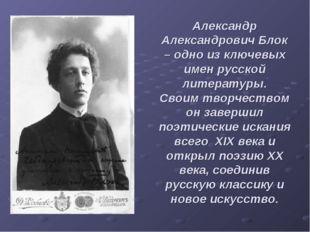 Александр Александрович Блок – одно из ключевых имен русской литературы. Свои