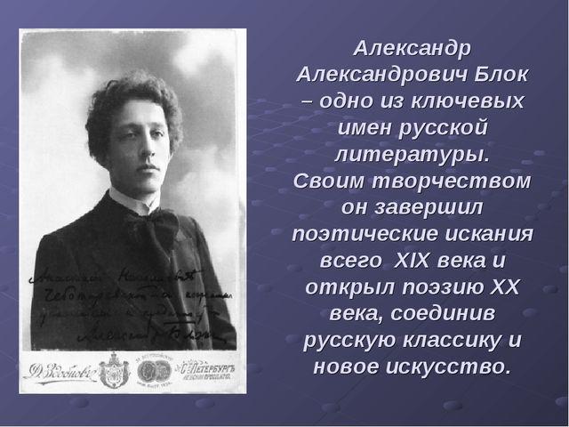 Александр Александрович Блок – одно из ключевых имен русской литературы. Свои...