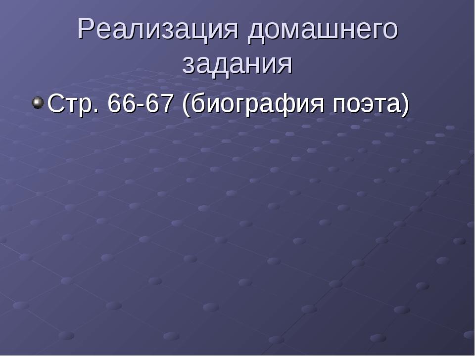 Реализация домашнего задания Стр. 66-67 (биография поэта)