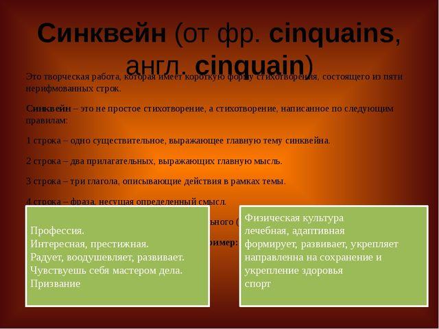 Синквейн(от фр.cinquains, англ.cinquain) Это творческая работа, которая им...