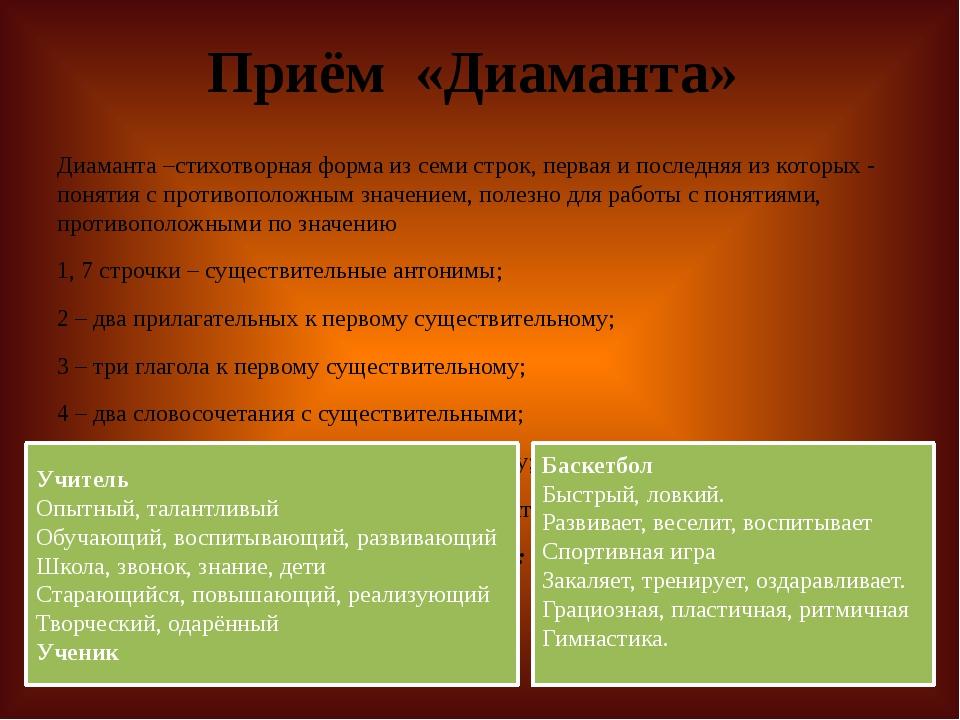 Приём «Диаманта» Диаманта –стихотворная форма из семи строк, первая и последн...