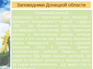 Заповедники Донецкой области Украинский степной Расположен на территории трех