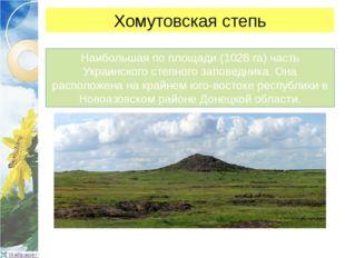Наибольшая по площади (1028 га) часть Украинского степного заповедника. Она р