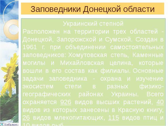 Заповедники Донецкой области Украинский степной Расположен на территории трех...