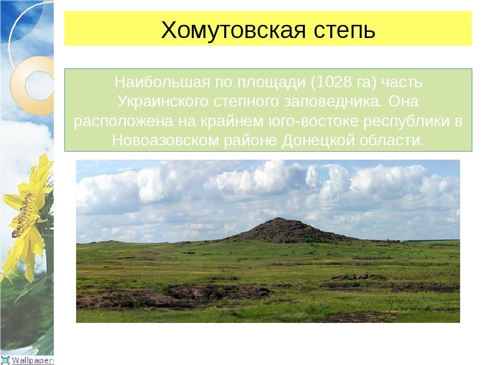 Наибольшая по площади (1028 га) часть Украинского степного заповедника. Она р...