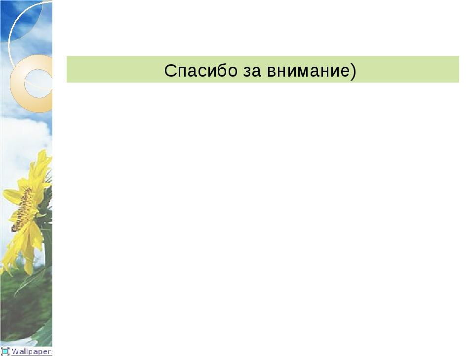 Спасибо за внимание)