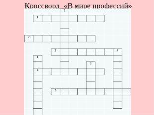 Кроссворд «В мире профессий» 2 1           2           3