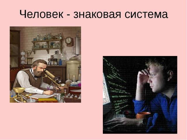 Человек - знаковая система