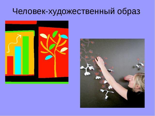 Человек-художественный образ