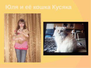 Юля и её кошка Кусяка