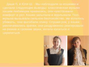 Даша П. и Юля Ш. : Мы наблюдали за кошками и сделали следующие выводы: класс