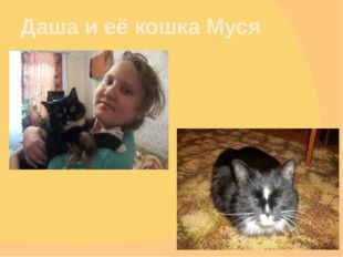 Даша и её кошка Муся