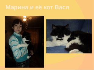 Марина и её кот Вася