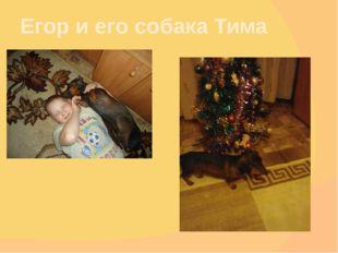 Егор и его собака Тима