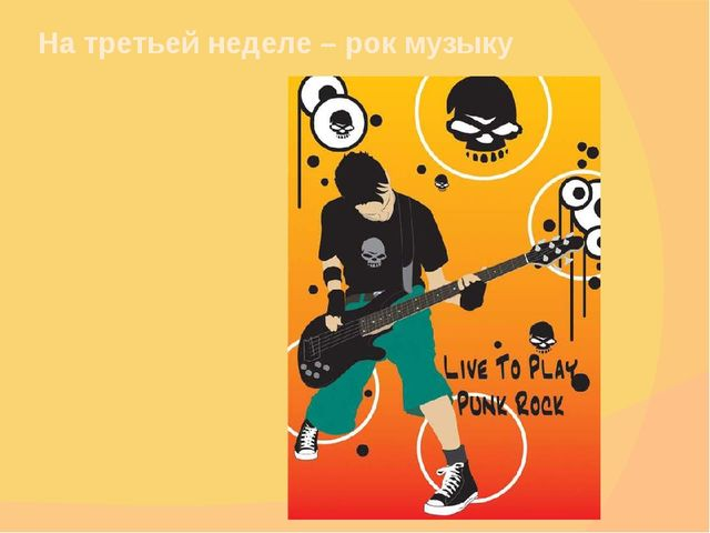 На третьей неделе – рок музыку
