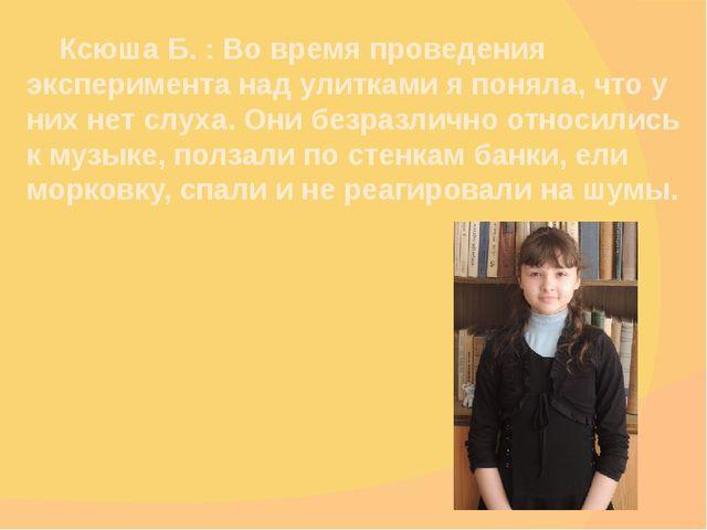 Ксюша Б. : Во время проведения эксперимента над улитками я поняла, что у них...