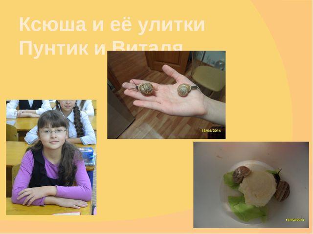 Ксюша и её улитки Пунтик и Виталя