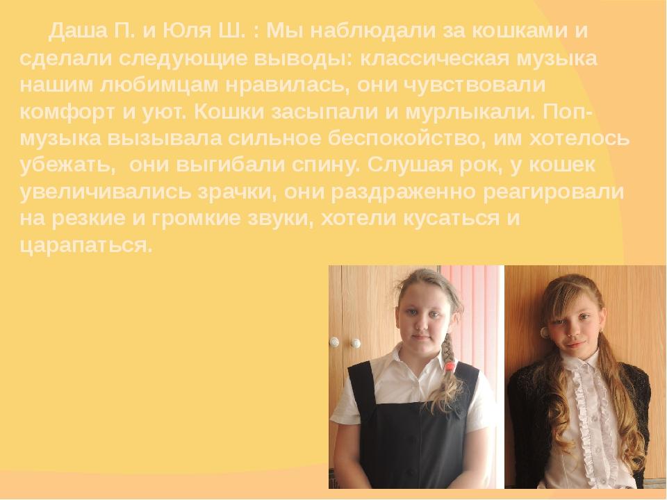 Даша П. и Юля Ш. : Мы наблюдали за кошками и сделали следующие выводы: класс...