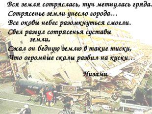 Вся земля сотряслась, туч метнулась гряда. Сотрясенье земли унесло города… В