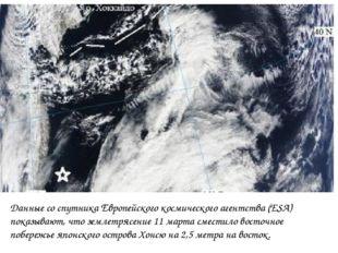 Данные со спутника Европейского космического агентства (ESA) показывают, что
