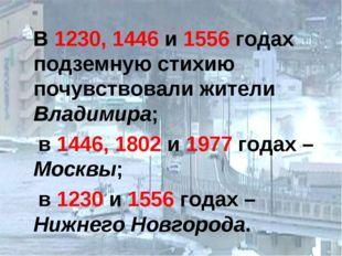 В 1230, 1446 и 1556 годах подземную стихию почувствовали жители Владимира; в