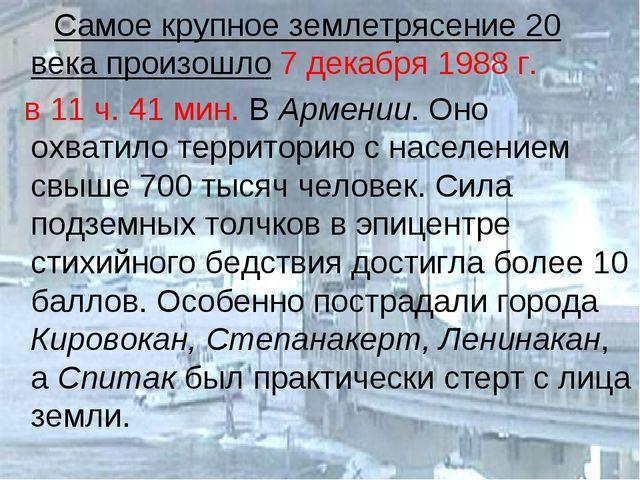 Самое крупное землетрясение 20 века произошло 7 декабря 1988 г. в 11 ч. 41 м...