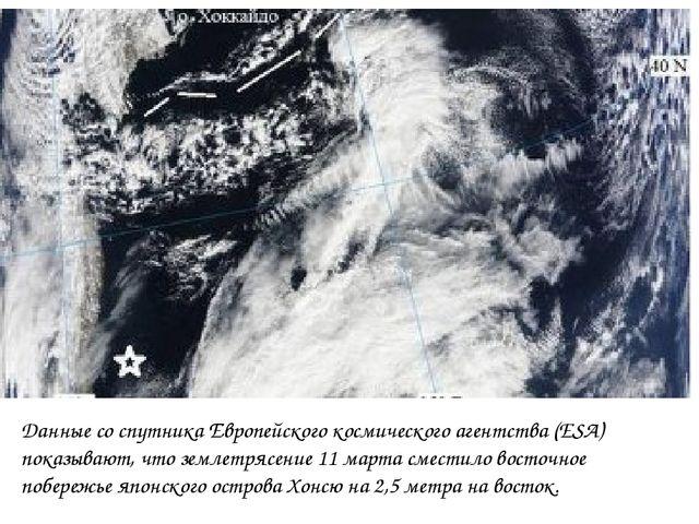 Данные со спутника Европейского космического агентства (ESA) показывают, что...