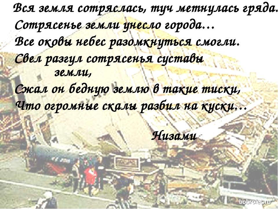 Вся земля сотряслась, туч метнулась гряда. Сотрясенье земли унесло города… В...