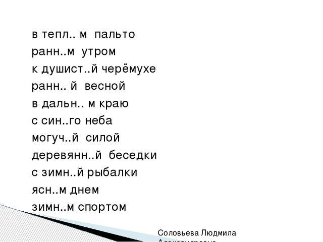 Соловьева Людмила Александровна  о ы е и втепл.. м пальто    ранн..м утро...