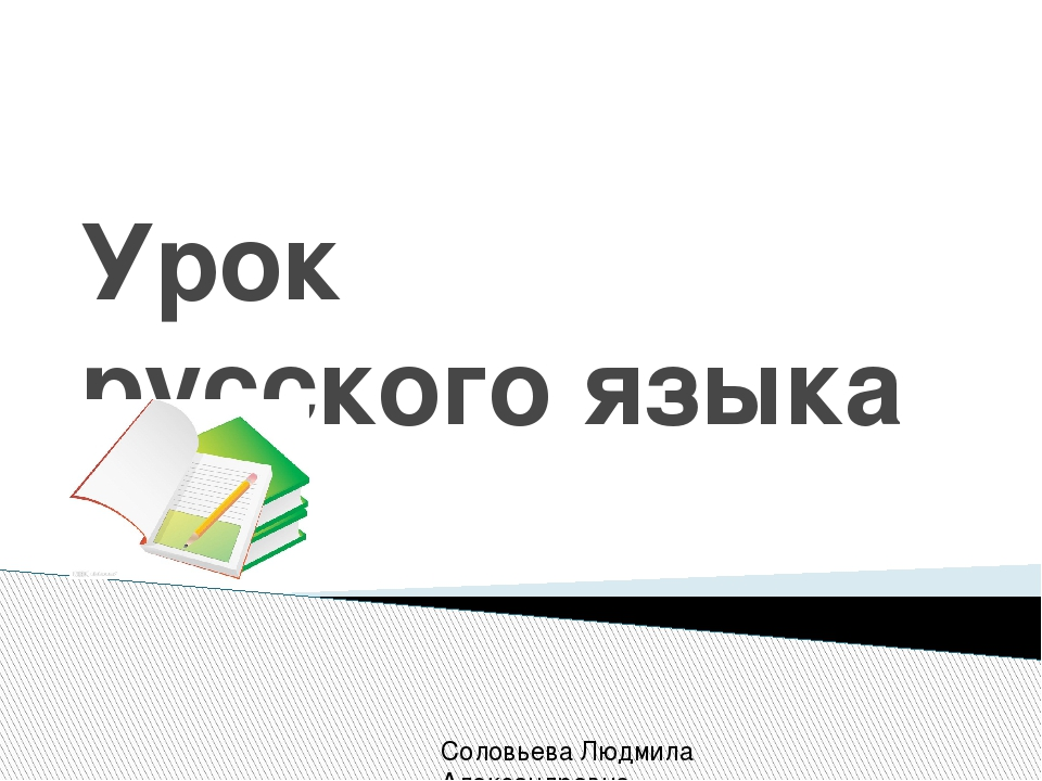 Урок русского языка 4 класс Соловьева Людмила Александровна