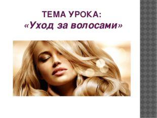 ТЕМА УРОКА: «Уход за волосами»