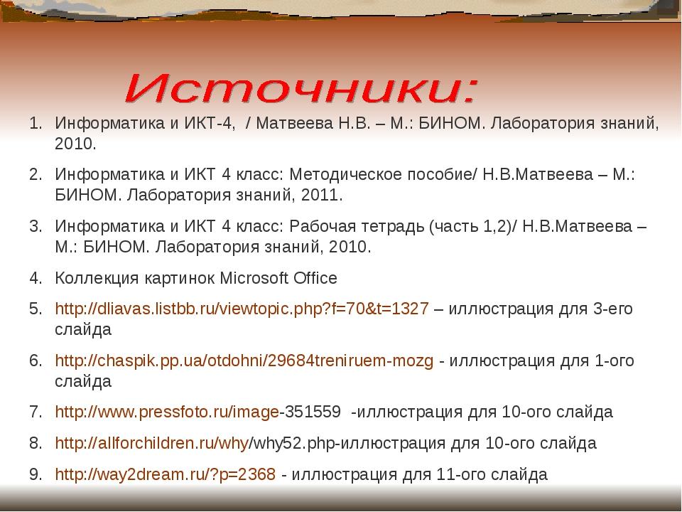 Информатика и ИКТ-4, / Матвеева Н.В. – М.: БИНОМ. Лаборатория знаний, 2010. И...