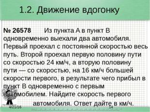 Ответ: 32 км/ч № 26578 Из пункта A в пункт B одновременно выехали два автомо