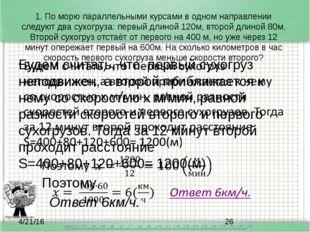 Сложности при решении текстовых задач составление математической модели сост