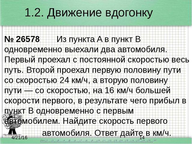Ответ: 32 км/ч № 26578 Из пункта A в пункт B одновременно выехали два автомо...
