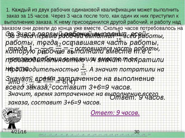 Сложности при решении текстовых задач и пути их решения. 4. Решение уравнени...