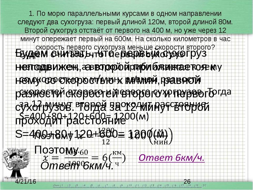 Сложности при решении текстовых задач составление математической модели сост...