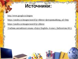 Источники: http://www.google.ru/imgres https://yandex.ru/images/search?p=4&te