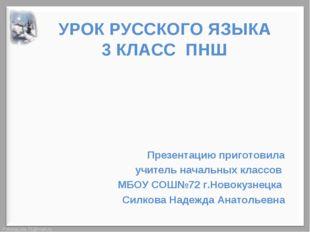 Презентацию приготовила  учитель начальных классов  МБОУ СОШ№72 г.Новокузне
