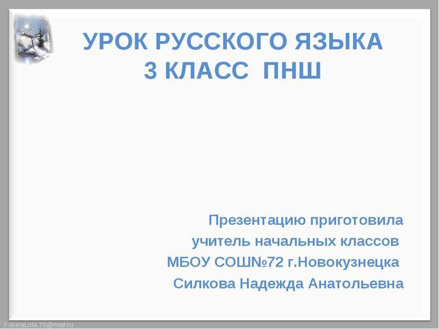 Презентацию приготовила  учитель начальных классов  МБОУ СОШ№72 г.Новокузне...