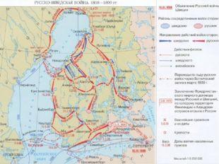 В 1810 г. Персия и Турция заключили союз против России. В 1812 г. русские вой