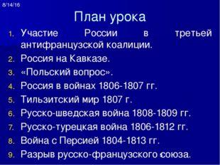 5. Тильзитский мир 1807 г. Встреча императоров Александра I и Наполеона I про