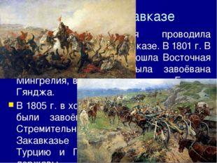 8. Война с Персией 1804-1813 гг. Эта война началась по инициативе Персии. Рус